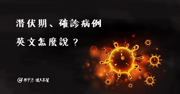 【防病毒學英文】『潛伏期、確診病例』英文怎麼說?