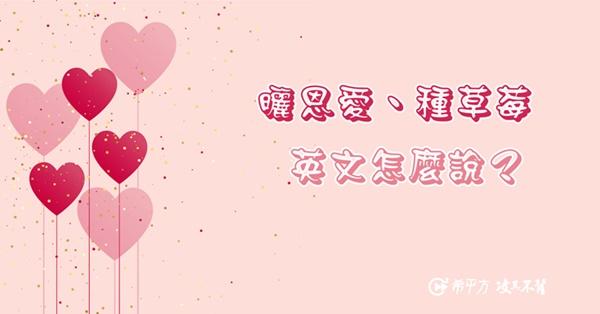 【愛情英文】好害羞!『曬恩愛、種草莓』英文怎麼說?