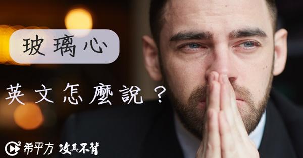 『玻璃心』英文怎麼說?超夯網路用語你會幾個?