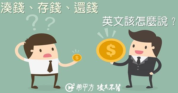 『湊錢、存錢、還錢』英文該怎麼說?