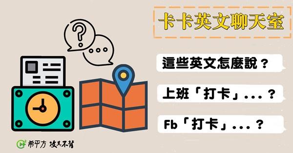 【卡卡英文聊天室】上班『打卡』的英文可以說 check in 嗎?