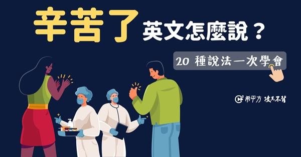 【那些課本沒教的英文】教你 20 句話用英文說『辛苦了!』