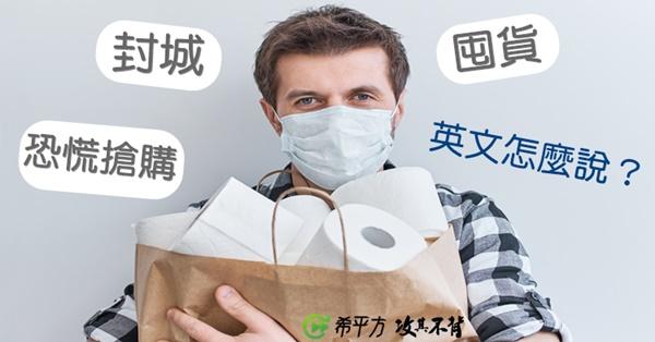 【防疫學英文】『封城』、『恐慌搶購』英文怎麼說?