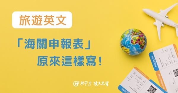 【旅遊英文】快下飛機時拿到的『海關申報表』,該怎麼填呢?