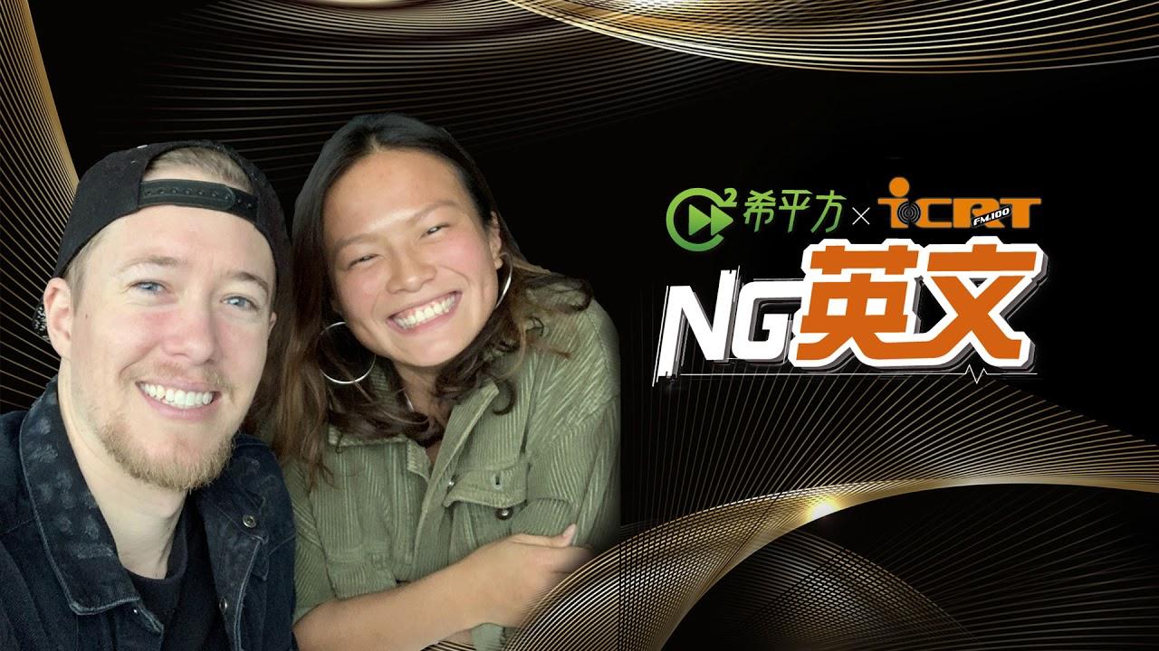 陽光美少女老闆娘 Jamie Huang:中文一樣都是『回家』,英文 go home 和 come home 其實不太一樣?」