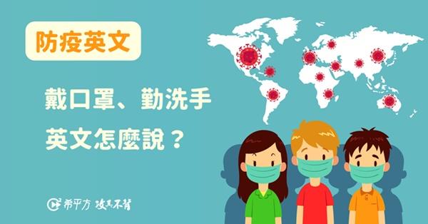 【防疫英文】防疫期間要做好的六件事情!『戴口罩、勤洗手』英文怎麼說?