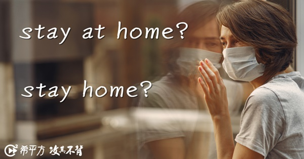 【防疫英文】stay at home、stay home 差在哪?