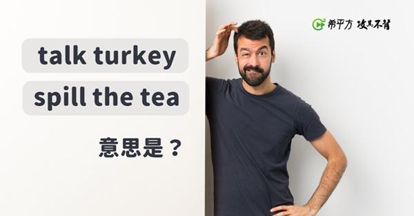 什麼?!spill the tea 居然不是『把茶灑出來?』