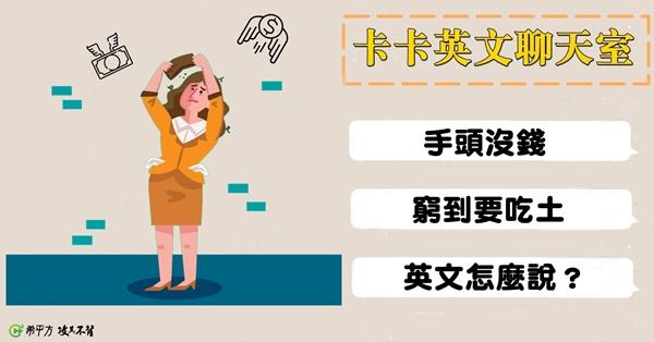 【卡卡英文聊天室】『窮到要吃土』的英文怎麼說?