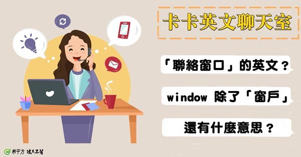 【卡卡英文聊天室】『窗口』的英文不是 window,不要再說要找 window 啦!