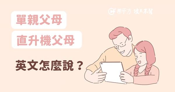 『單親爸媽』、『直升機爸媽』英文怎麼說?