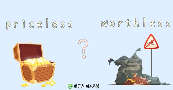 priceless、worthless 難道不都是『無價的』嗎?