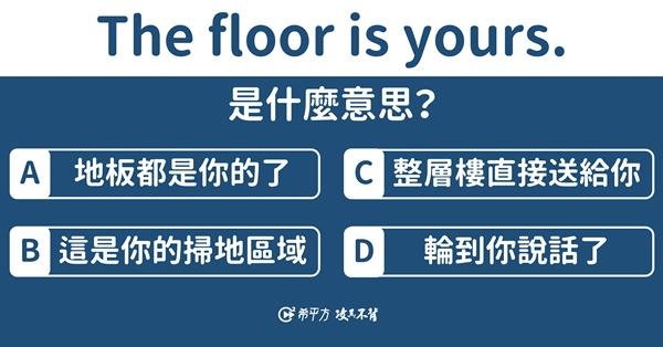 【那些課本沒教的英文】The floor is yours. 是什麼意思?