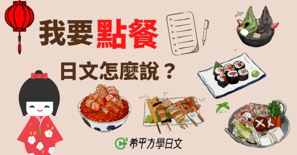 【快速掌握!日語入門會話】『我想要點餐』日文怎麼說?