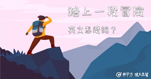 『踏上一段冒險』英文怎麼說?