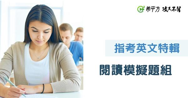 【指考英文特輯】109 大學指考閱讀模擬題組