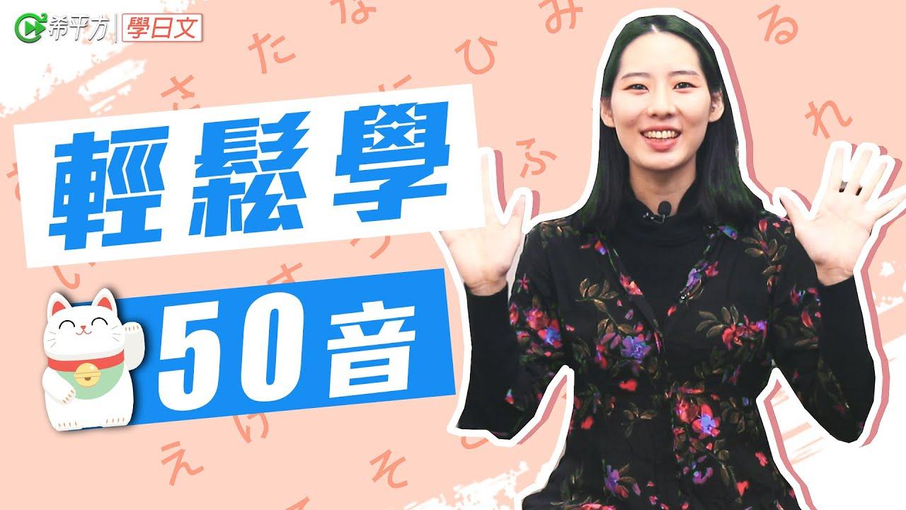 希平方6分鐘學好五十音,想用日語APP學日文 | 50音輕鬆學會