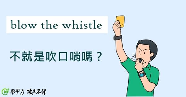 blow the whistle 不就是『吹口哨』的意思嗎?