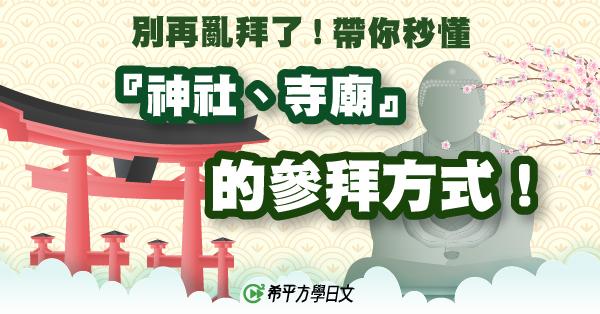【日本文化】別再亂拜了!帶你秒懂『神社、寺廟』的參拜方式!