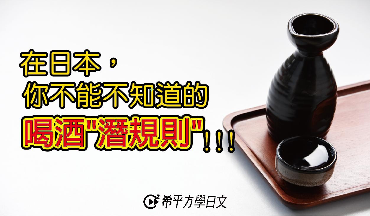 【日本文化】在日本,你不能不知道的喝酒『潛規則』!!!