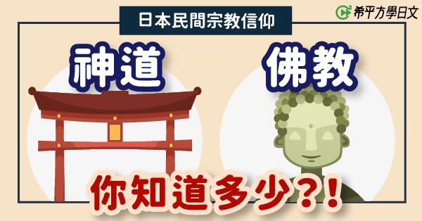 【日本文化】日本民間宗教信仰,『神道、佛教』你知道多少?!