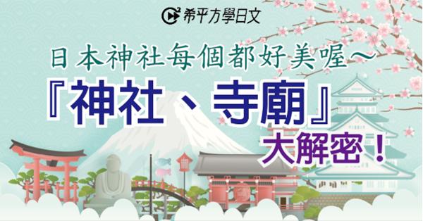 【日本文化】日本神社每個都好美喔~『神社、寺廟』大解密!