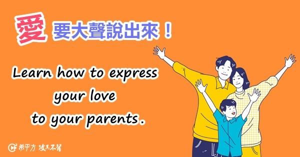 愛要大聲說出來!你有多久沒有向父母表達你的愛?