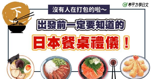 【台日文化差別】(下篇)沒有人在打包的啦~出發前一定要知道的『日本餐桌禮儀』!
