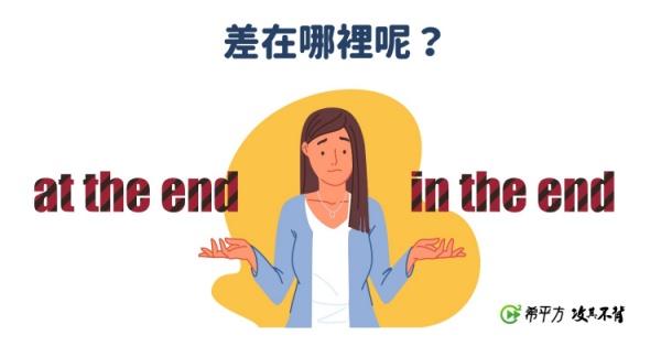 【老師救救我】in the end、at the end 差在哪裡呢?