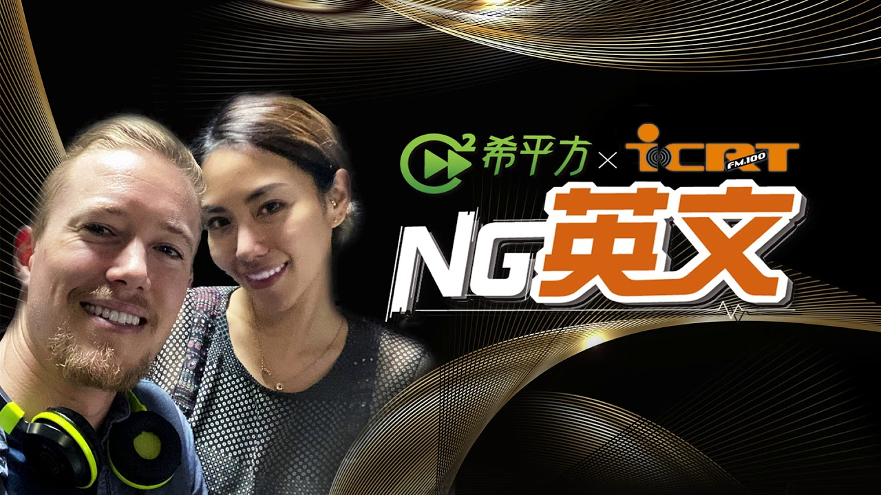 氣質美女人資 Keriel Chang:醬料的英文除了