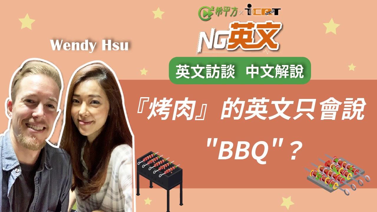 演藝公司創辦人 Wendy Hsu:『烤肉』的英文只會說