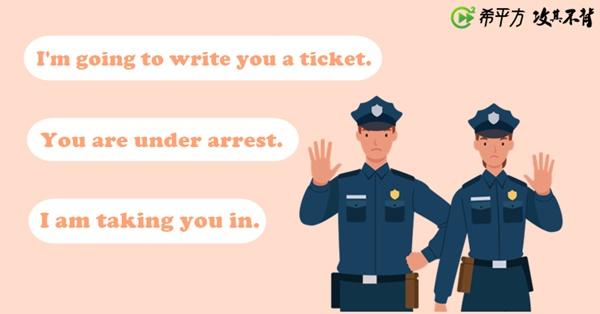 【生活英文】學會這幾句,警察用英文臨檢也不用怕!