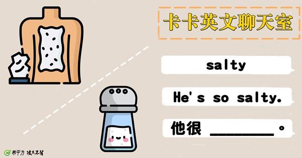 【卡卡英文聊天室】salty 表示『很鹹』,He's so salty. 就是『他很鹹。』嗎?