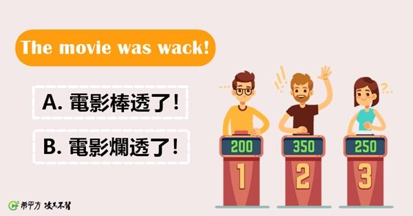 【生活英文】2020必學俚語TOP 5:cap、GOAT、flex、wack、slay英文是什麼意思?