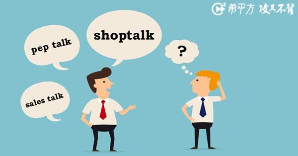 各種『說話方式』:shoptalk、pep talk、back talk…英文是什麼意思?