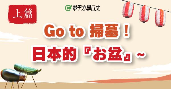 【日本文化】Go to 掃墓!日本的『お盆』!(上篇)