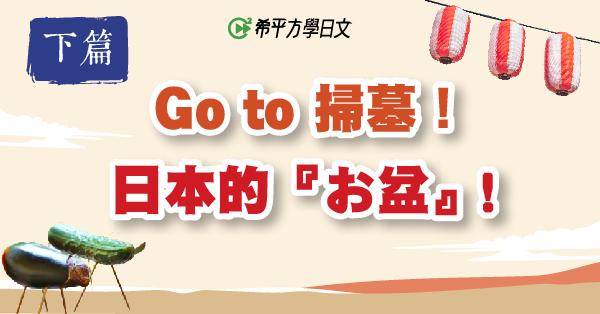 【日本文化】Go to 掃墓!日本的『お盆』!(下篇)