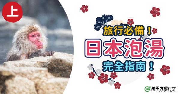 【日本文化】旅行必備!日本泡湯完全指南!(上篇)