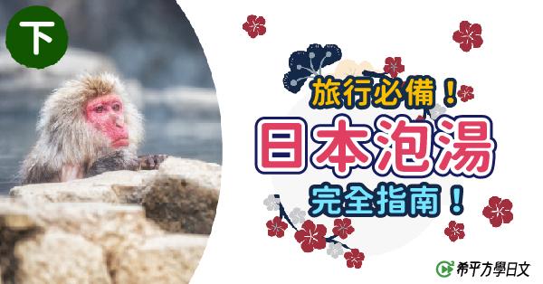 【日本文化】旅行必備!日本泡湯完全指南!(下篇)