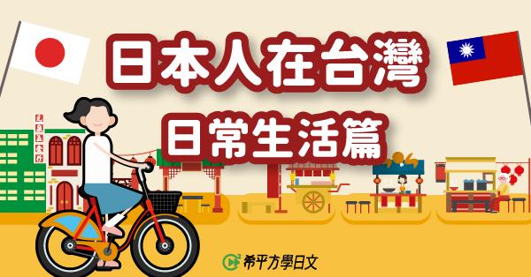 【台日文化差別】『日本人在台灣-日常生活篇』