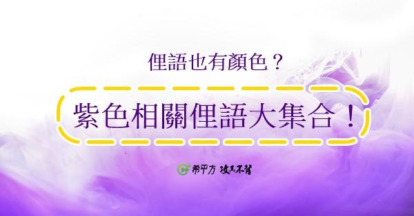 英文俚語也有顏色?紫色相關俚語大集合!