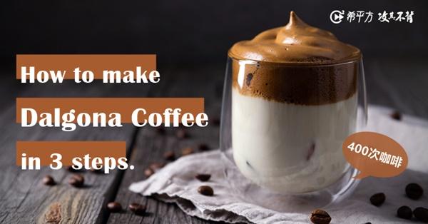 【時尚英文】教你三步驟做出風靡韓國的 400 次咖啡