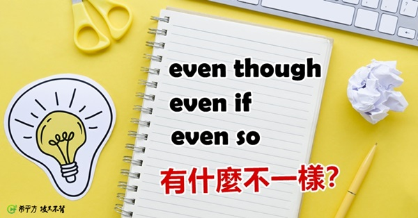 【生活英文】even though、even if、even so 有什麼不一樣?