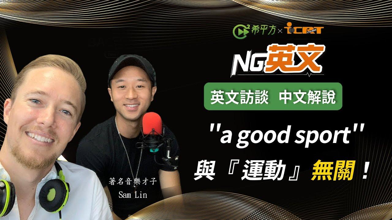 著名音樂才子 Sam Lin:英文稱讚 ''a good sport'' ,竟然跟『運動』無關?!Feat. 東山高中學生
