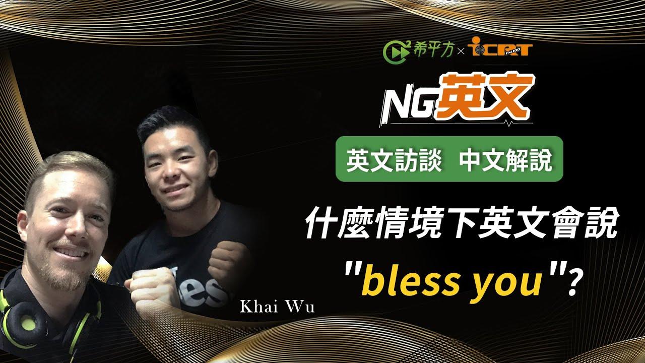 【NG 英文】Khai Wu 吳仲凱:什麼樣的情境下英文會說