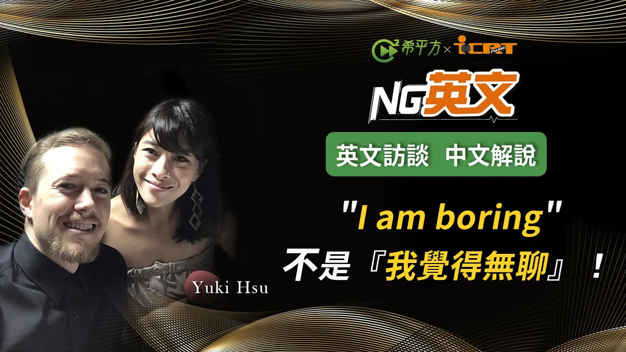 【NG 英文】Yuki Hsu 許瑜珊: 英文