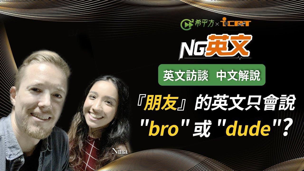 陽光混血藝人 Nina 妮娜:『朋友』的英文只會說