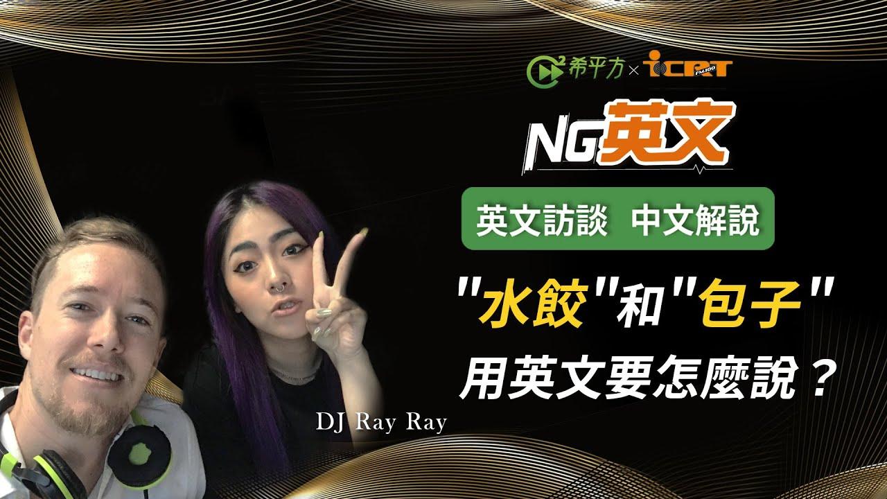【NG 英文】DJ Ray Ray:中式點心水餃和包子,用英文要怎麼說?」