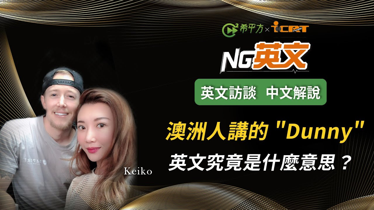 【NG 英文】Keiko 福本慶子:澳洲人講的