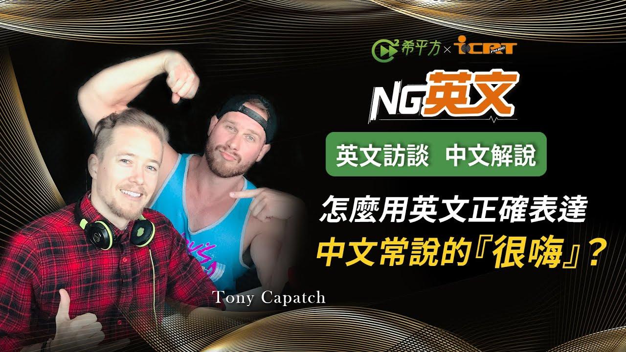 【NG 英文】Tony Capatch 柯龍:怎麼用英文正確表達中文常說的『很嗨』?」